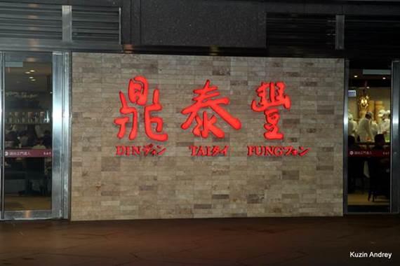 Din Tai Fong
